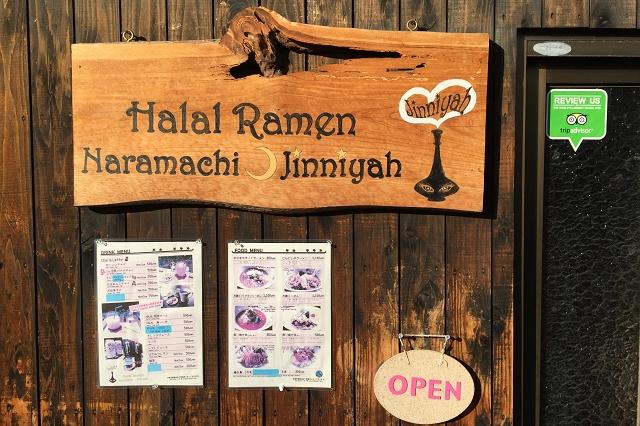 halal food japan, halal food nara, halal restaurants near nara park, halal ramen nara osaka, naramachi jinniyah, travel eats, travel blog singapore, travel from singapore,